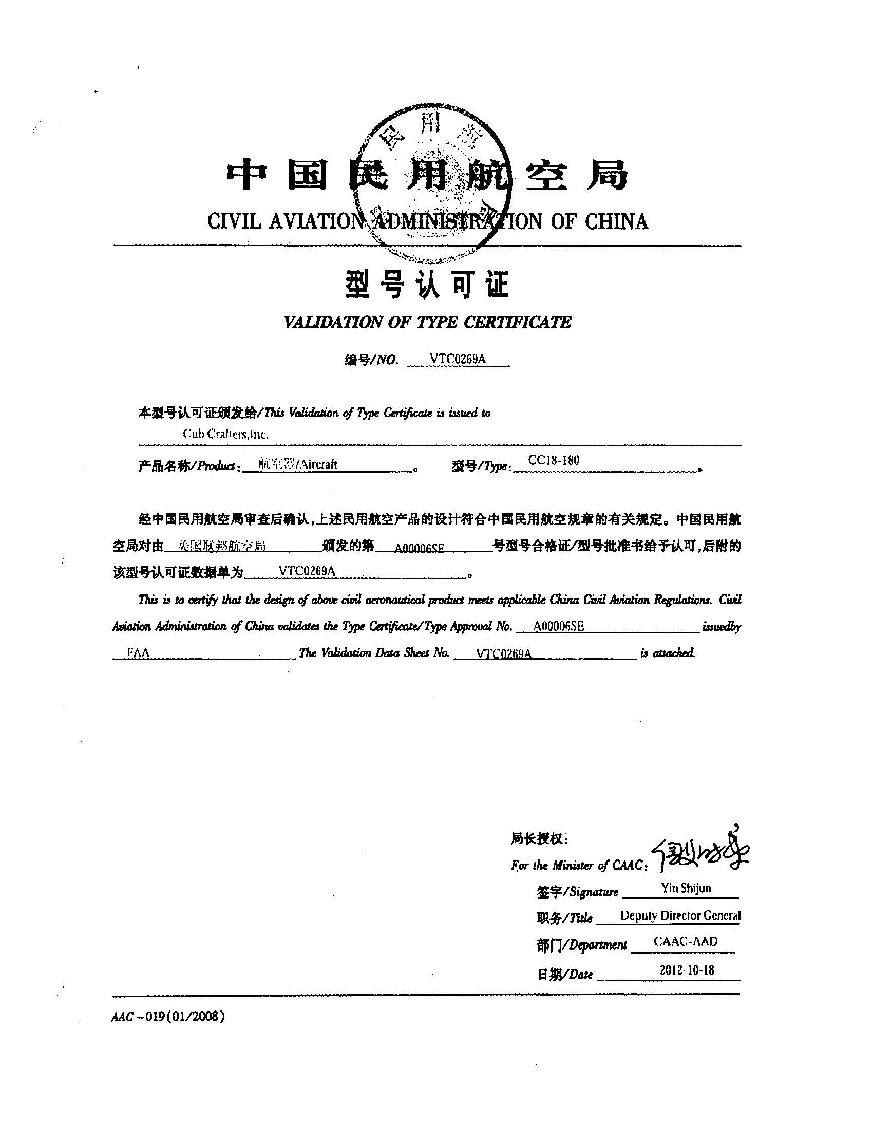 Chinese CC18 Type______ Certificate [13792]_页面_1